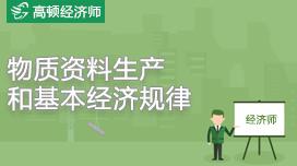 初級經濟師物質資料生產和基本經濟規律