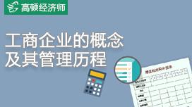 初級經濟師工商企業的概念及其管理歷程(1)