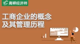 初級經濟師工商企業的概念及其管理歷程(2)