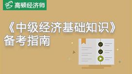 《中級經濟基礎知識》備考指南