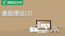 中級經濟師激勵理論(2)