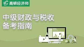 中級經濟師財稅備考指南