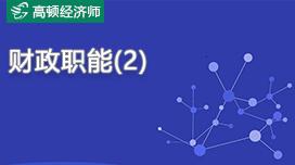 中級經濟師財政職能(2)