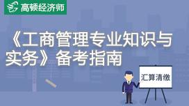 中級經濟師《工商管理專業知識與實務》備考指南