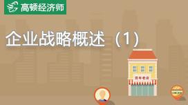 中級經濟師企業戰略概述(1)