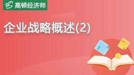 中級經濟師企業戰略概述(2)