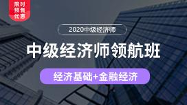 中級經濟師金融經濟課程