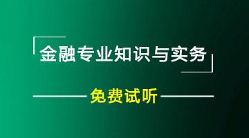 金融专业知识与实务免费体验课程