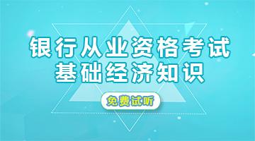 基础经济知识免费体验课程