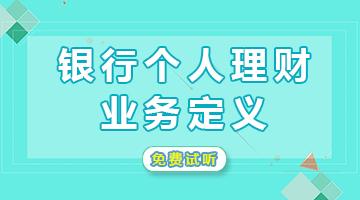 银行个人理财业务定义免费体验课程